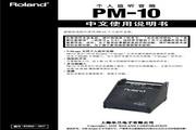 罗兰 PM-10: 电鼓监听音箱说明书