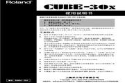 罗兰 CUBE-30X: 吉他音箱说明书