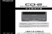 罗兰 CD-2: CF卡/CD录音机说明书