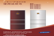 三星 BCD-270MJVS电冰箱 使用说明书