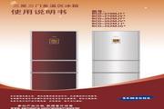三星 BCD-270MJGR电冰箱 使用说明书