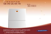 三星 BCD-252NJVW电冰箱 使用说明书