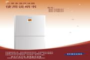 三星 BCD-252NJVG电冰箱 使用说明书