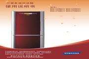 三星 BCD-252NHVW电冰箱 使用说明书