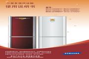 三星 BCD-252NHTB冰箱 使用说明书
