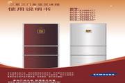 三星 BCD-252MJGR电冰箱 使用说明书