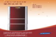 三星 BCD-252MHVS电冰箱 使用说明书