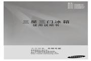 三星 BCD-230MKGF冰箱 使用说明书
