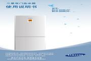 三星 BCD-220NJVG电冰箱 使用说明书