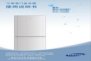 三星 BCD-220NIMS电冰箱 使用说明书
