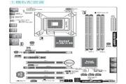 友通LANPARTY DK X48-T2RS主板繁体中文版说明书