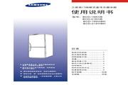 三星 BCD-199WBN电冰箱 使用说明书