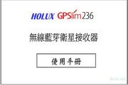 冠天GPSlim236蓝芽卫星接收机 说明书