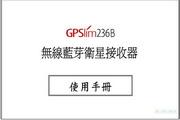 冠天GPSlim236B蓝芽卫星接收机 说明书