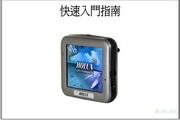 冠天GPSmil e53B南极星快速安装手册说明书