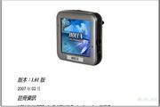 冠天GPSmile53B南极星产品使用说明书