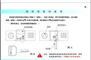 迪堡JJB-23ES-1宾馆箱说明书