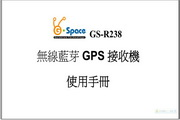 冠天GSpaceGS-R238蓝芽卫星接收机说明书