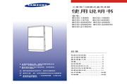 三星 BCD-206DN电冰箱 使用说明书
