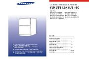 三星 BCD-206D电冰箱 使用说明书