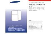 三星 BCD-197D电冰箱 使用说明书