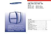 三星 BCD-170FN电冰箱 使用说明书