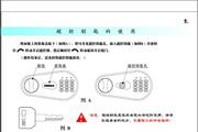 迪堡G1-931N保管箱说明书