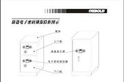迪堡FDG-A1/D-150L1电子密码锁保险柜说明书