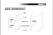 迪堡FDG-A1/D-60L1电子密码锁保险柜说明书