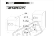 迪堡FDG-A1/55Q1防盗保险柜说明书