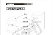 迪堡FDG-A1/J-50Q1防盗保险柜说明书