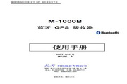 HOLUX M-1000B GPS说明书