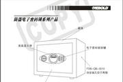 迪堡FDB-QB-2010电子密码锁保险箱说明书