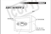 迪堡FDB-QB-3010电子密码锁保险箱说明书