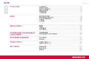 博世 KKV23140TI型冰箱 使用说明书