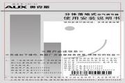奥克斯 KFR-72LW/SC(5)型空调 使用说明书