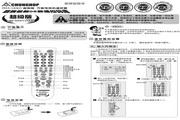 众合 RM-139C超级版 万能电视遥控器说明书