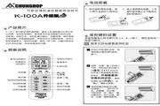 众合 K-100A 升级版 万能空调遥控器说明书