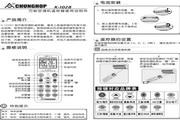 众合 K-1028 万能空调遥控器说明书