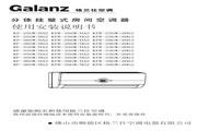 Galanz格兰仕 KF-35GW/dHG2型空调 使用说明书
