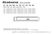 Galanz格兰仕 KF-25GW/HG2型空调 使用说明书