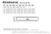 Galanz格兰仕 KF-26GW/HG2型空调 使用说明书