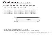 Galanz格兰仕 KF-33GW/HA2型空调 使用说明书
