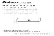 Galanz格兰仕 KF-26GW/HA2型空调 使用说明书