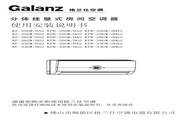 Galanz格兰仕 KFR-25GW/HA2型空调 使用说明书