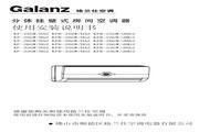 Galanz格兰仕 KFR-26GW/HA2型空调 使用说明书