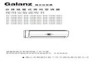 Galanz格兰仕 KFR-33GW/HA2型空调 使用说明书