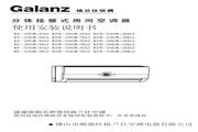 Galanz格兰仕 KFR-25GW/dHG2型空调 使用说明书