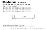 Galanz格兰仕 KFR-26GW/dHG2型空调 使用说明书