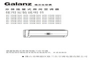 Galanz格兰仕 KFR-26GW/dHA2型空调 使用说明书